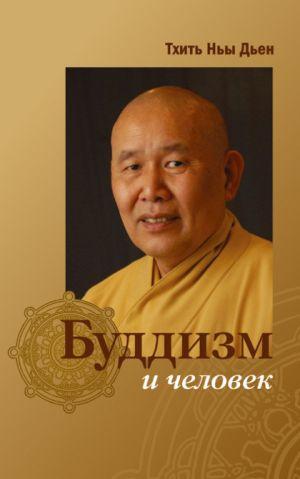 Тхить Ньы Дьен Буддизм и человек
