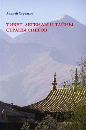 А.М. Стрелков. Тибет. Легенды и тайны Страны снегов. Улан-Удэ, 2012