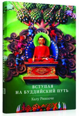 Калу Ринпоче Вступая на буддийский путь