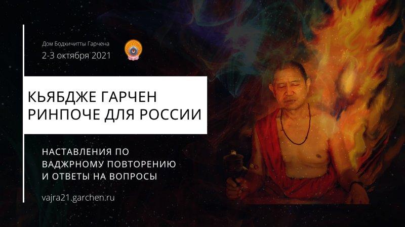2–3 ОКТЯБРЯ 2021— УЧЕНИЯ КЬЯБДЖЕ ГАРЧЕНА РИНПОЧЕ ДЛЯ РОССИЙСКОЙ САНГХИ