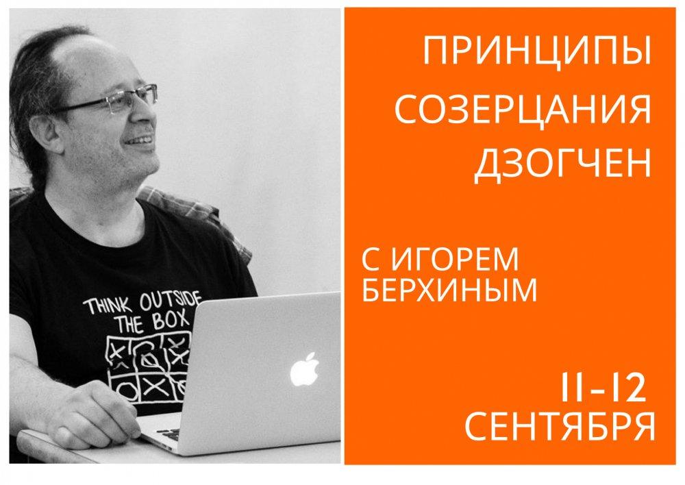 Ретрит с Игорем Берхиным «Принципы созерцания Дзогчен». 11-12 сентября 2021.