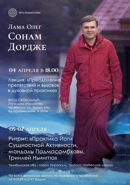 4 по 7 апреля 2019г Лама Сонам Дордже (Лама Олег) в Челябинске.