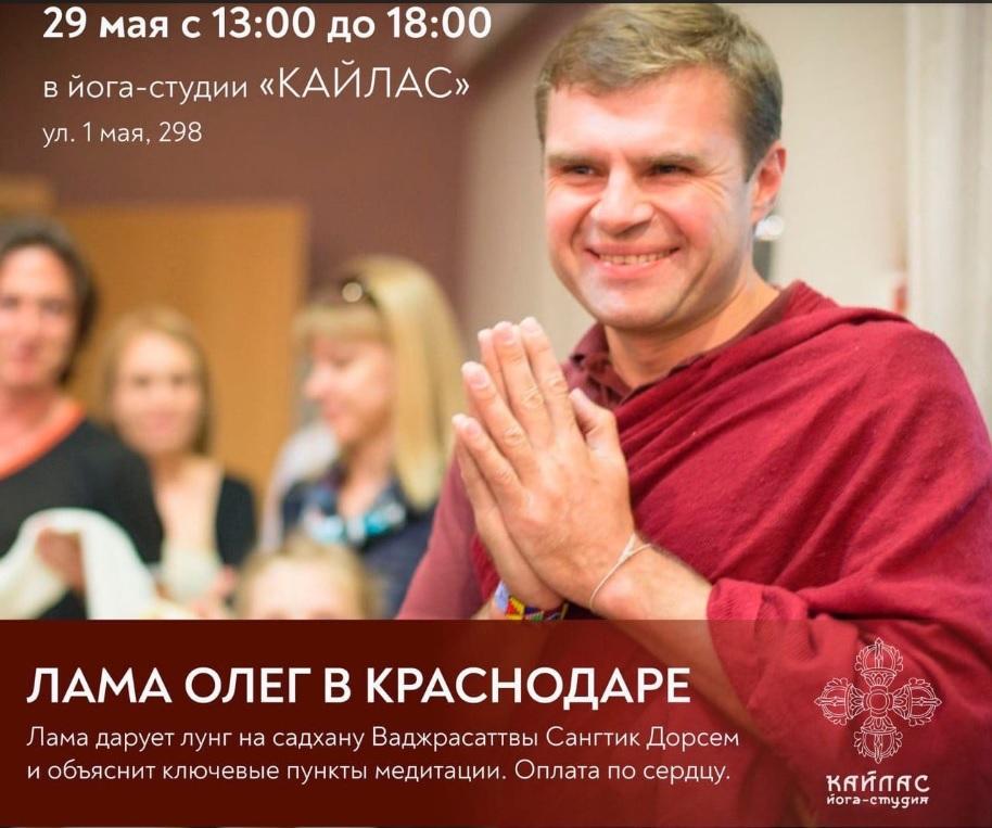 Лама Сонам Дордже (Лама Олег) 29 мая учение в г. Краснодаре