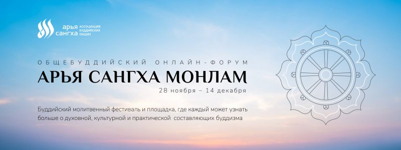 ОБЩЕБУДДИЙСКИЙ ОНЛАЙН-ФОРУМ «АРЬЯ САНГХА МОНЛАМ» 28 НОЯБРЯ — 14 ДЕКАБРЯ