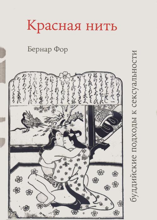 Бернар Фор Красная нить (буддийские подходы к сексуальности)
