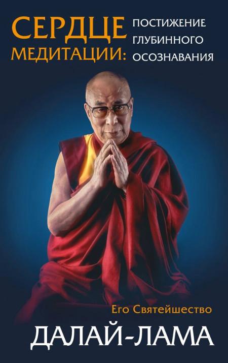 Далай-лама Сердце медитации. Постижение глубинного осознавания