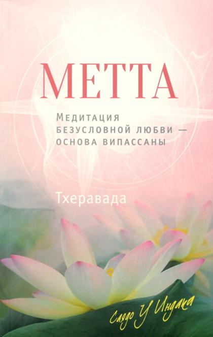 Саядо У Индака Метта. Медитация безусловной любви — основа випассаны