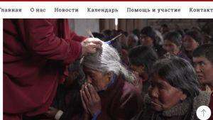 Chokyi Nyima Rinpoche Пхова.