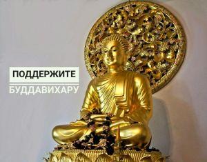 Буддавихара запросила поддержку