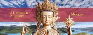 Ежегодный ретрит Пути Будды Дзогчен в Москве | 31 октября - 8 ноября 2020