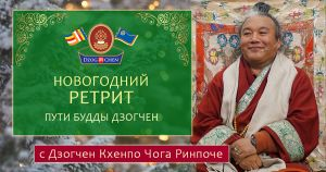 Новогодний ретрит с Дзогчен Кхенпо Чога Ринпоче 2-12 января 2020 (Московская обл.)