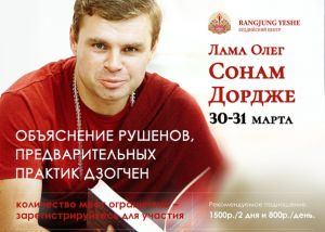 30-31 марта 2019г Лама Сонам Дордже (Лама Олег) в Нижнем Новгороде.