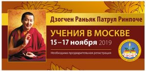 Учения Дзогчен Раньяк Патрула Ринпоче С 15 по 17 ноября 2019