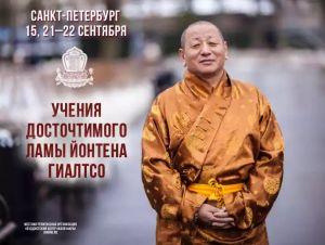 Учения Ламы Йонтена Гиалтсо в Санкт-Петербурге СПб 15,21-22 сент.2019