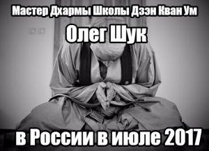 Мастер Дхармы Школы Дзэн Кван Ум Олег Шук в России в июле 2017