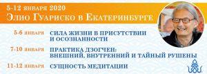 Рождественский ретрит Сущность медитации с Элио Гуариско в Екатеринбурге! 5-12 января 2020