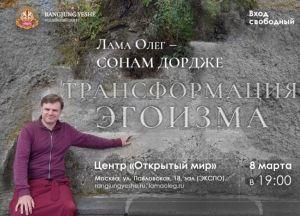 Лекция Ламы Олега (лама Сонам Дордже),08.03.2020г. в Москве