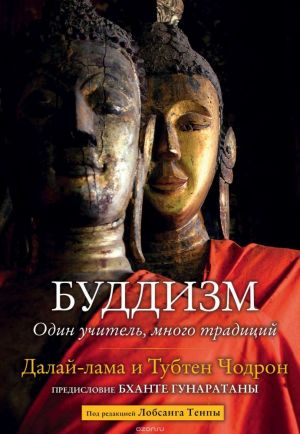 Далай-лама и Бхикшуни Тубтен Чодрон – Буддизм: один учитель, много традиций