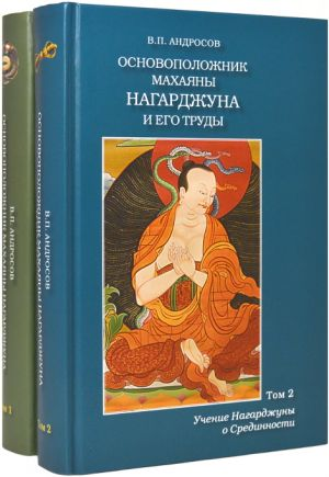Андросов В. П. Основоположник махаяны Нагарджуна и его труды (в двух томах)