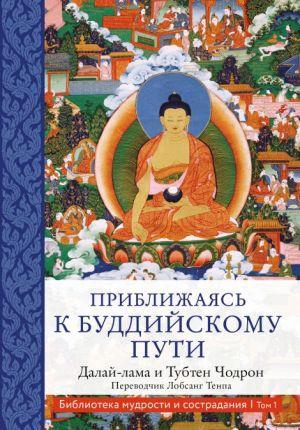 Далай-лама, Тубтен Чодрон Приближаясь к буддийскому пути