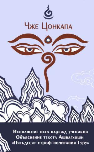 Объяснение текста Ашвагхоши «Пятьдесят строф почитания Гуру»