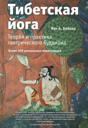 Бейкер И. А. Тибетская йога. Теория и практика тантрического буддизма