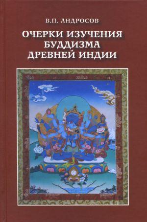 Андросов В. П. Очерки изучения буддизма древней Индии