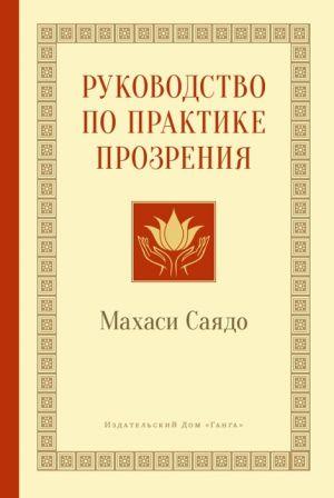 Махаси Саядо Руководство по практике прозрения