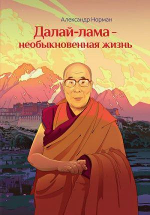 Норман А. Далай-лама — необыкновенная жизнь
