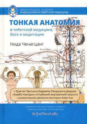 Нида Ченагцанг Тонкая анатомия в тибетской медицине, йоге и медитации