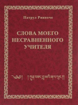 Открыт предзаказ на книгу Патрула Ринпоче «Слова моего несравненного Учителя»