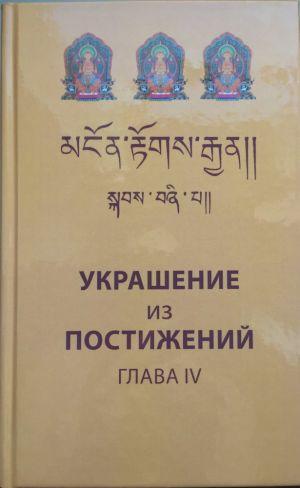 Книга Украшение из постижений, IV глава . Издание 2-е, дополненное