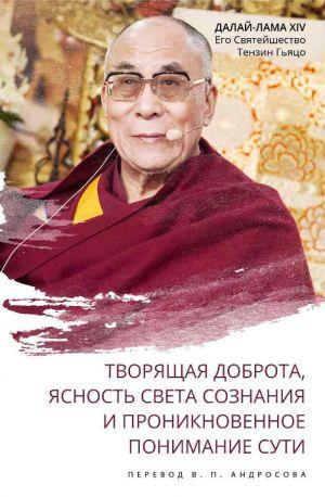 Далай-лама Творящая доброта, ясность света сознания и проникновенное понимание сути