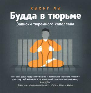 Кыонг Лы Будда в тюрьме