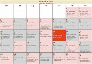 Тибетский календарь на сентябрь