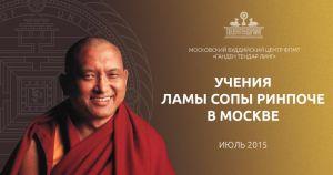 УЧЕНИЯ ЛАМЫ СОПЫ РИНПОЧЕ В МОСКВЕ. ИЮЛЬ 2015.