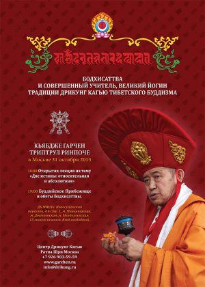 Открытая лекция Кьябдже Гарчена Ринпоче в Москве 31 октября 2013 года