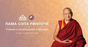 Учения ламы Сопы Ринпоче в Москве
