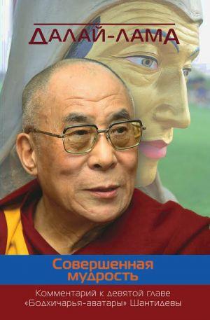 Совершенная мудрость. Комментарий к девятой главе «Бодхичарья-аватары» Шантидевы