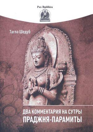 Тагпа Шедуб Два комментария на сутры Праджня-парамиты