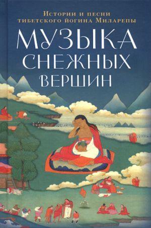 Музыка снежных вершин. Истории и песни тибетского йогина Миларепы