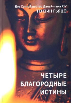 Далай-лама Четыре Благородные Истины. Основные принципы буддийского учения