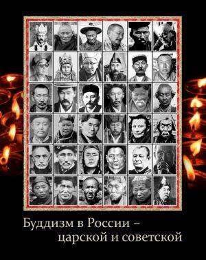Терентьев А. А. Буддизм в России — царской и советской