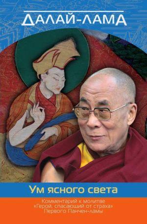 Ум ясного света. Комментарий к молитве «Герой, спасающий от страха» Первого Панчен-ламы