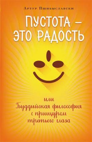 Артур Пшибыславски Пустота — это радость